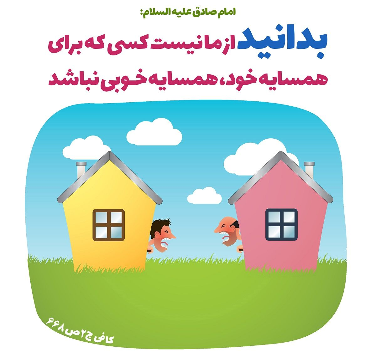 دیدگاه-اسلام-درباره-حقوق-همسایه